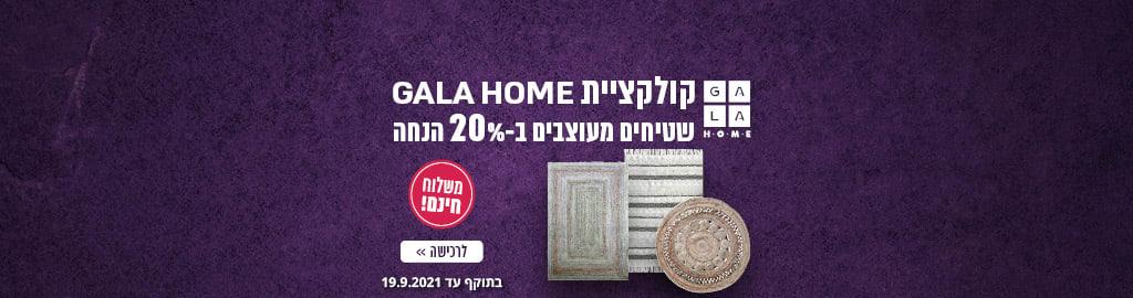 חדש באתר- מגוון שטיחים מעוצבים של גאלה הום ב-20% הנחה. משלוח חינם בתוקף עד 19.9.21