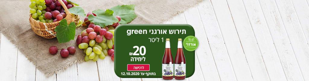 תירוש אורגני green 1 ליטר ב-20 ₪ ליחידה. בתוקף עד 12.10.2020.