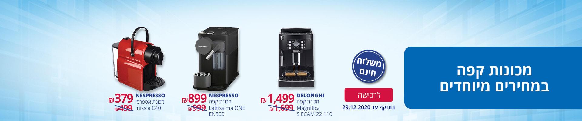 מגוון מכונות קפה במחירים מיוחדים ומשלוח חינם: NESPRESSO מכונת קפה EN500 Lattissima ONE ב-899 ₪,  NESPRESSO מכונת אספרסו Inissia C40 ב- 379 ₪, DELONGHI מכונת קפה Magnifica S ECAM 22.110 ב- 1499 ₪.. בתוקף: עד 29.12.2020