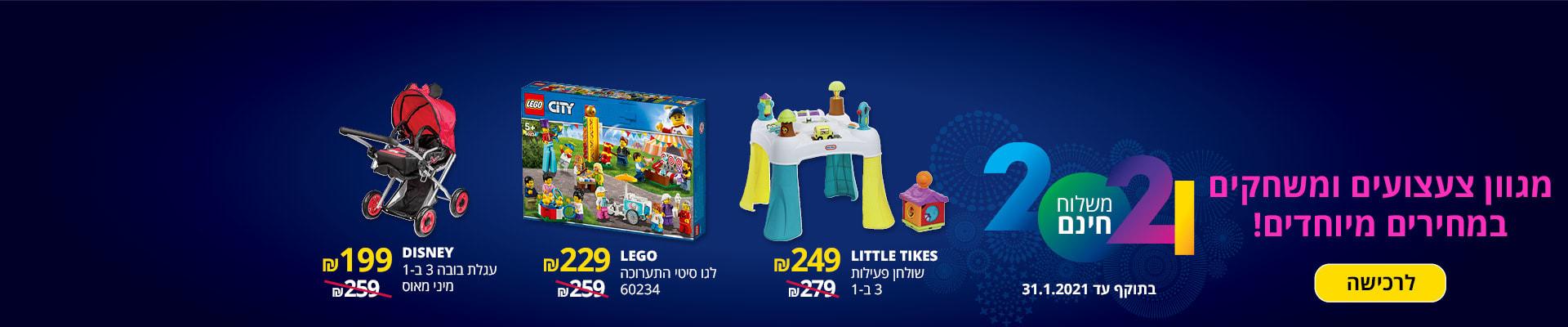 מגוון צעצועים ומשחקים במחירים מיוחדים! LITTLE TIKES שולחן פעילות 3 ב- 1 249 ₪ , LEGO לגו סיטי התערוכה 60234 229 ₪ , DISNEY, עגלת בובה 3 ב- 1 199 ₪ , משלוח חינם לרכישה בתוקף עד 31.1.2021