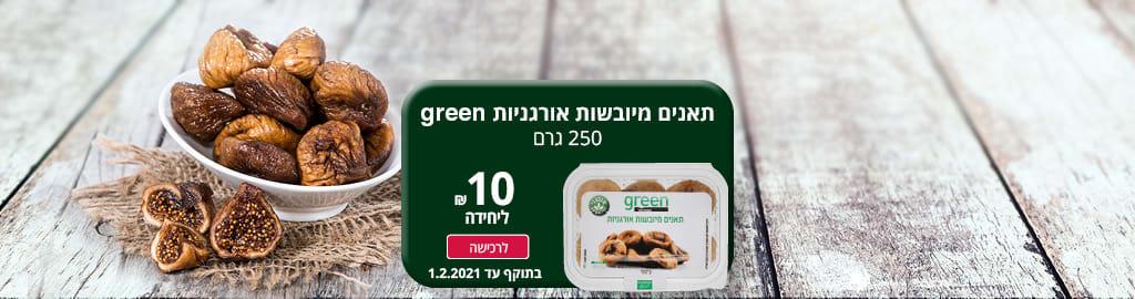 תאנים מיובשות אורגניות green 250 גרם 10 ₪ ליחידה לרכישה בתוקף עד 1.2.2021
