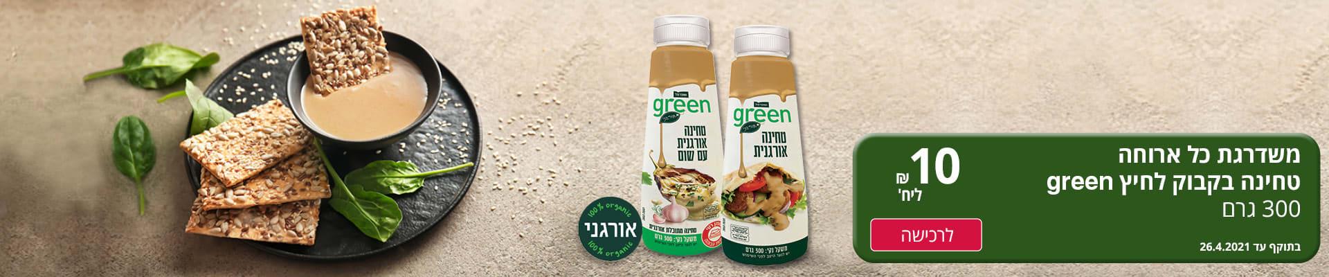 משדרגת כל ארוחה טחינה בבקבוק לחיץ GREEN 300 גרם 10 ₪ לרכישה בתוקף עד 26.4.2021