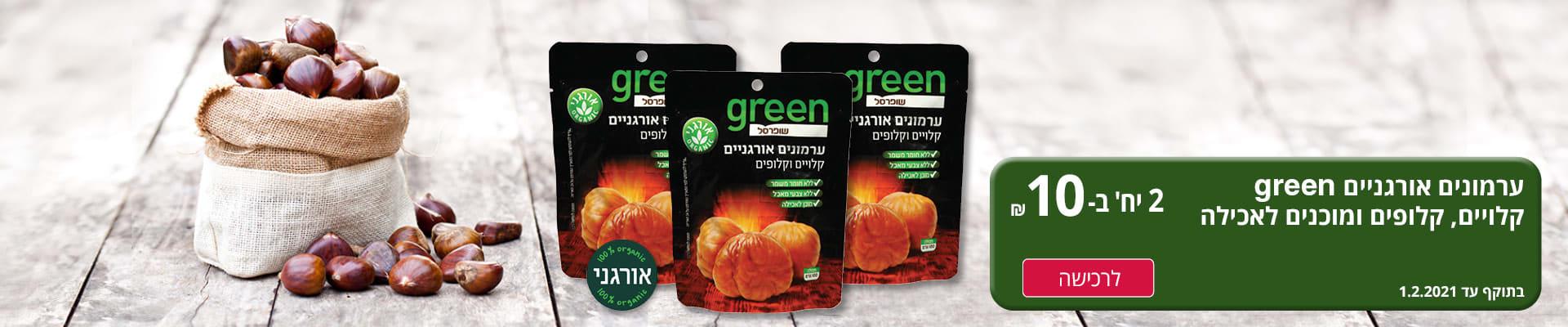 ערמונים אורגניים green קלויים , קלופים, ומוכנים לאכילה 2 יח' ב- 10 ₪ לרכישה בתוקף עד 1.2.2021