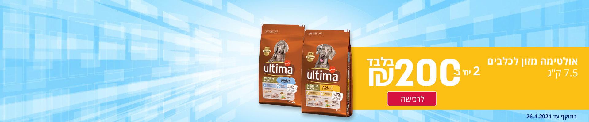 """אולטימה מזון לכלבים 7.5 ק""""ג 2 יח' ב- 200 ₪ בלבד לרכישה בתוקף עד 26.4.2021"""