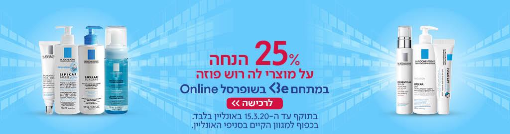 25% הנחה על מוצרי לה רוש פוזה במתחם Be בשופרסל אונליין בתוקף עד ה 15.3.20 באונליין בלבד. בכפוף למגוון הקיים בסניפי האונליין