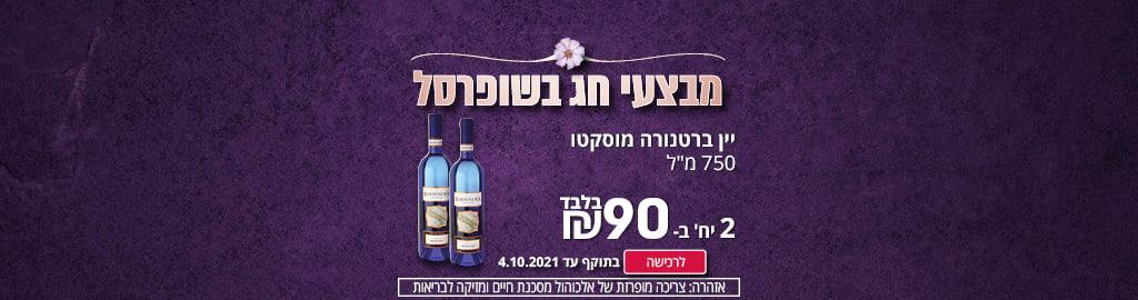 """מבצעי חג בשופרסל יין ברטנורה מוסקטו 750 מ""""ל 2 יח' ב-90 ₪ בלבד. לרכישה בתוקף עד ה-4.10.21"""