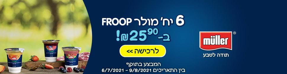 MULLER תודה לטבע 6 יח' מולר PROOF c- 25.90 ₪ לרכישה המבצע בתוקף בין התאריכים 6/7/2021-8/9/2021