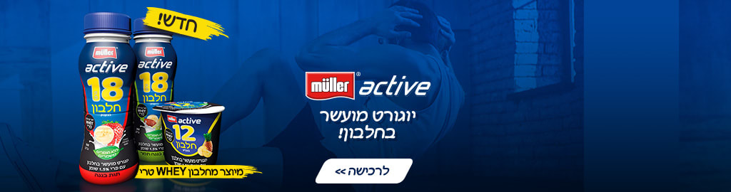 Muller Active יוגורט מעושר בחלבון