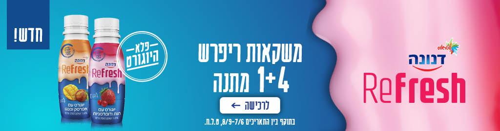 דנונה שטראוס משקאות ריפרש 4+1 מתנה לרכישה בתוקף עד ה-9.8.21