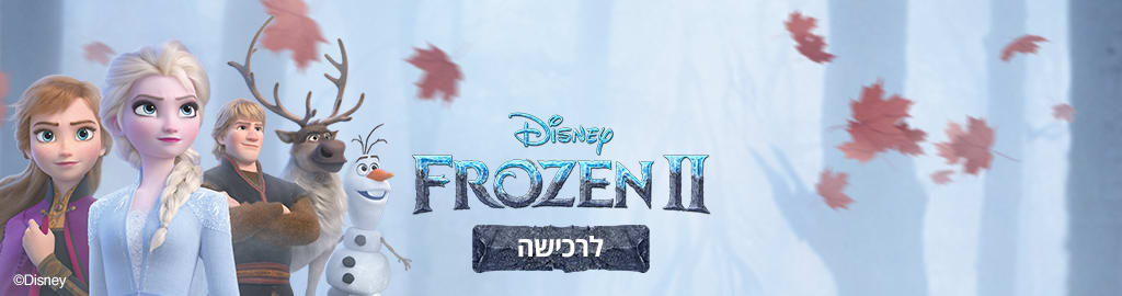 DISNEY FROZEN 2 לרכישה