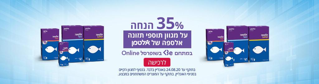 35% על מגוון תוספי תזונה של אלספה של אלטמן במתחם Be  בשופרסל Online, לרכישה בתוקף עד 24.08.20 באונליין בלבד. בכפוף למגוון הקיים בסניפי האונליין. בתוקף על המוצרים המשתתפים במבצע.