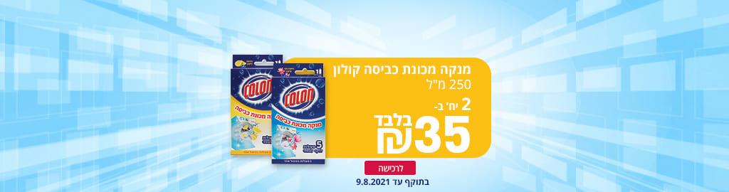 """מנקה מכונת כביסה קולון 250 מ""""ל 2 יח' ב- 35 ₪ בלבד לרכישה בתוקף עד 9.8.2021"""