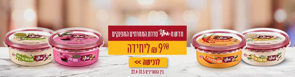 חדש מאחלה סדרת הממרחים המפנקים 9.90 ₪ ליחידה לרכישה בין התאריכים 27.4-31.5