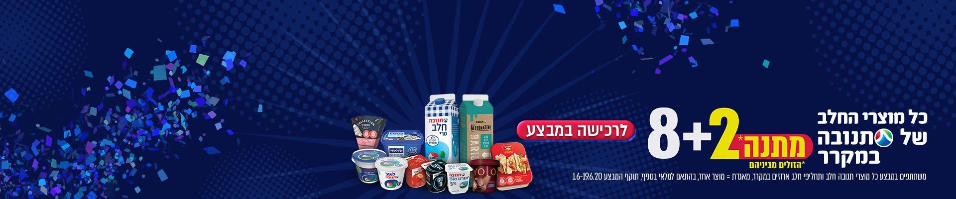 כל מוצרי החלב של תנובה במקרר 2+8 מתנה. הזולים מביניהם. משתתפים במבצע כל מוצרי תנובה חלב ארוזים במקרר, מאגדת=מוצר אחד. בהתאם למלאי בסניף. תוקף המבצע 1.6-19.6.20.