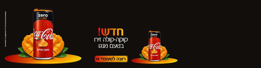 קוקה קולה זירו בטעם מנגו