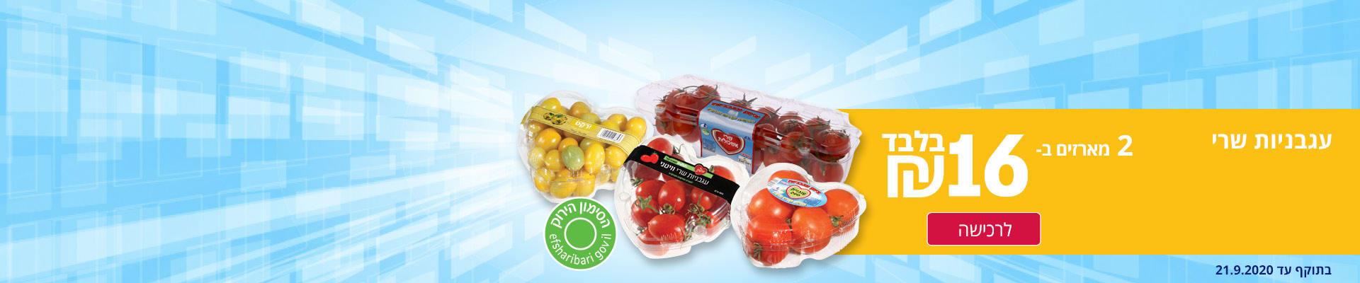 """עגבניות שרי 2 ב- 16 ש""""ח. בתוקף עד 21.9.2020"""