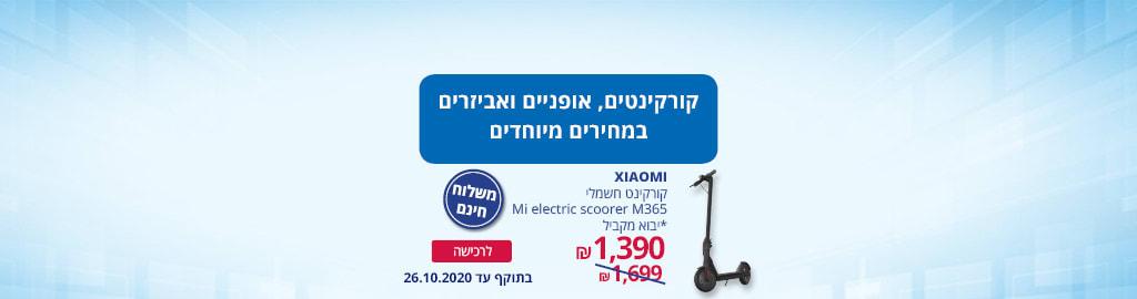 """קורקינטים, אופניים ואביזרים במחירים מיוחדים ומשלוח חינם: קורקינט חשמלי Mi electric scoorer M365 XIAOMI ב-1390 ₪ יבוא מקביל, קורקינט 3 גלגלים נסיכות/מיקי DISNEY ב-99 ₪, אופני נוער 26"""" KANTO ב-749 ₪. בתוקף עד 26.10.2020"""