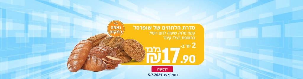סדרת הלחמים של שופרסל קמח מלא/לחם רוסי/לחם שיפון/לחם בצל/לחם קימל 2 יח' ב- 17.90 ₪ בלבד לרכישה בתוקף עד 5.7.2021