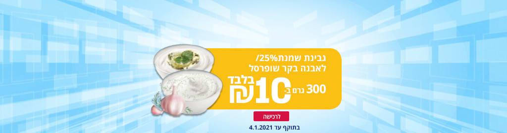 """גבינת שמנת25%/לאבנה בקר שופרסל 10 ש""""ח ל 300 גרם. בתוקף עד 4.1.2021"""