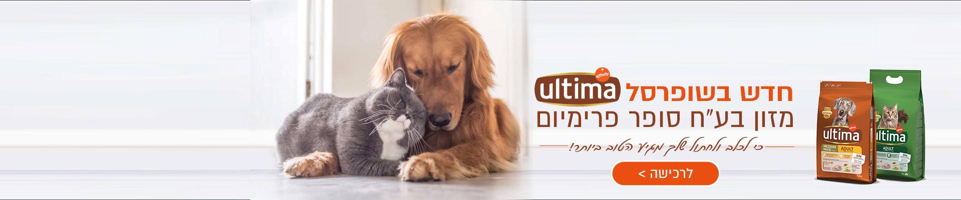 """חדש בשופרסל ULTIMA מזון בע""""ח סופר פרימיום. כי לכלב ולחתול שלך מגיע הטוב ביותר"""
