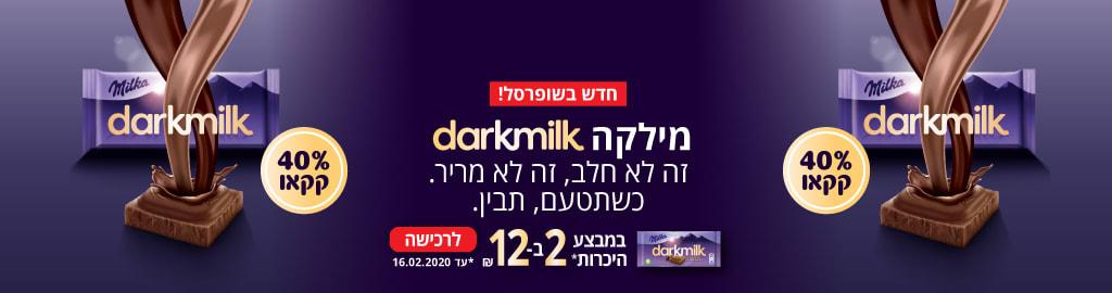 חדש בשופרסל! מילקה DARKMILK זה לא חלב, זה לא מריר. כתטעם תבין. במבצע היכרות 2 ב-12 ₪ עד ה-16.2.20