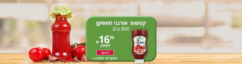 קטשופ אורגני green 800 גרם 16.90 ₪ ליחידה לרכישה בתוקף עד 1.2.2021