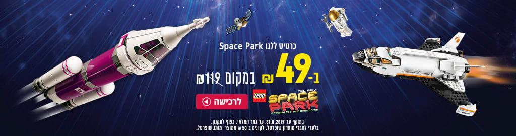 """כרטיס ללגו Space Park ב 49 ש""""ח ב 119 ₪. לרכישה"""