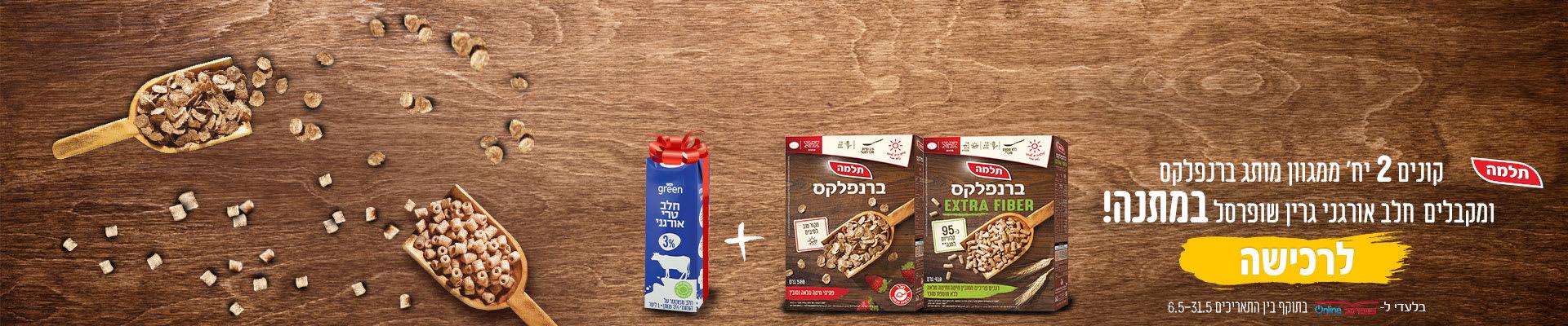 תלמה קונים 2 ממגוון מותג ברנפלקס ומקבלים חלב אורגני גרין שופרסל במתנה! לרכישה בלעדי ל- שופרסל ONLINE בתוקף בין התאריכים 6.5-31.5
