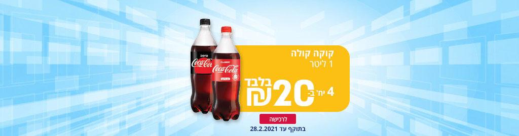 קוקה קולה 1 ליטר 4 יח' ב- 20 ₪ בלבד לרכישה בתוקף עד 28.2.2021