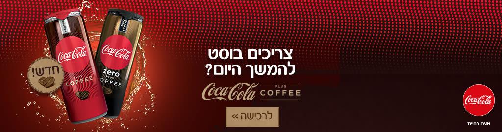 צריכים בוסט להמשך היום? COCA COLA PLUS COFFEE