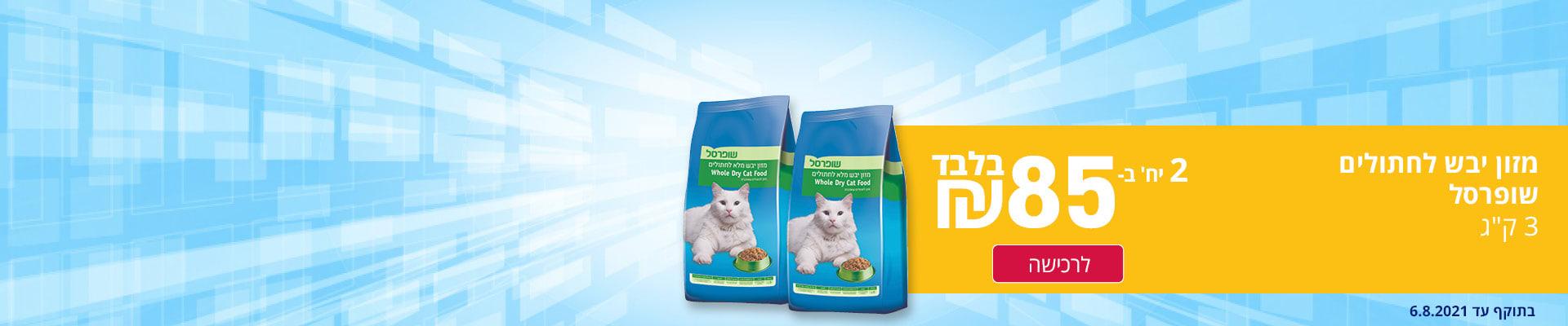 """מזון יבש לחתולים שופרסל 3 ק""""ג 2 יח' ב-85 ₪ בלבד לרכישה בתוקף עד 6.8.2021"""