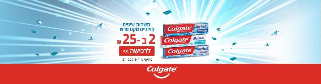 משחות שיניים קולגייט מקס פרש 2 ב- 25 ₪. בתוקף עד ה- 21.10.2019.