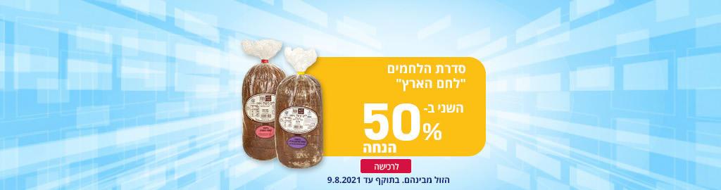 סדרת הלחמים לחם הארץ השני ב- 50% הנחה לרכישה הזול מבניהם. בתוקף עד 9.8.2021