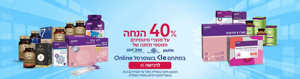 40% הנחה על מוצרי וויטמינים ותוספי תזונה של אלטמן, סולגאר, סופהרב ונוטרי קאר