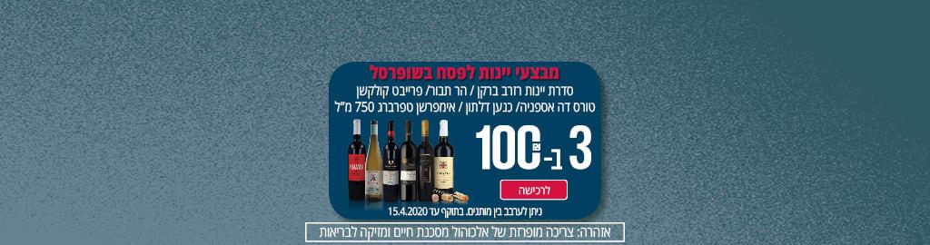 """מבצעי יינות לפסח בשופרסל: סדרת יינות רזרב ברקן/ הר תבור/ פרייבט קולקשן/ כנען דלתון/ טורס דה אספניה/ אימפרשן טפרברג 750 מ""""ל 3 יחידות ב- 100 ₪. ניתן לערבב בין מותגים. בתוקף עד 15.4.2020. אזהרה: צריכה מופרת של אלכוהול מסכנת חיים ומזיקה לבריאות."""