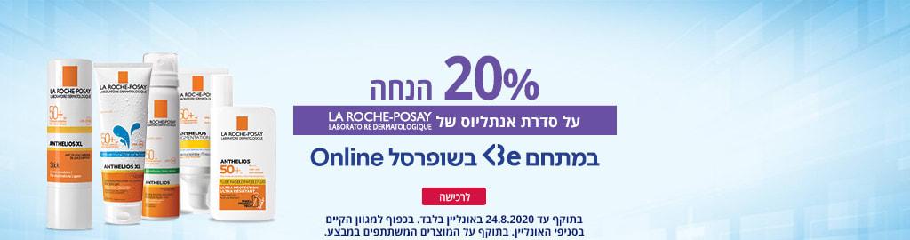 HAPPY SUMMER20% הנחה על סדרת אנתליוס של LA ROCHE POSAY במתחם BE בשופרסל online. בתוקף עד 24.8.2020. באונליין בלבד. בכפוף למגוון הקיים בסניפי האונליין. בתוקף על המוצרים המשתתפים במבצע.