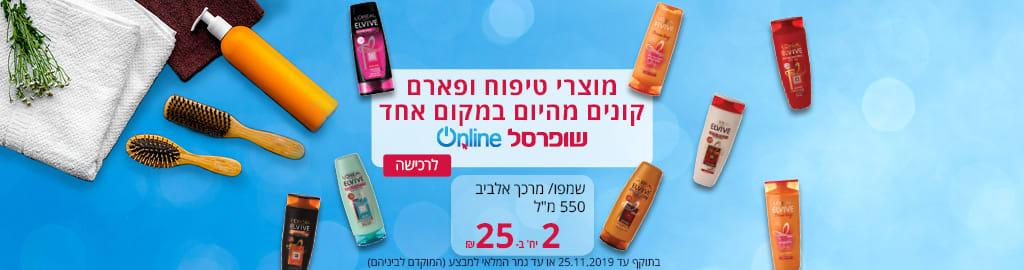 """מוצרי טיפוח ופארם קונים מהיום במקום אחד שופרסל Online: שמפו/ מרכך אלביב 550 מ""""ל  2 יחידות ב- 25 ₪ . בתוקף עד 25.11.2019 או עד גמר המלאי למבצע (המוקדם מביניהם)."""