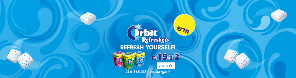 חדש ORBIT REFRESHEIS2  ב- 19 ₪ לרכישה REFRESH YOURSELF! *תוקף המבצע 27.4-31.5.2021