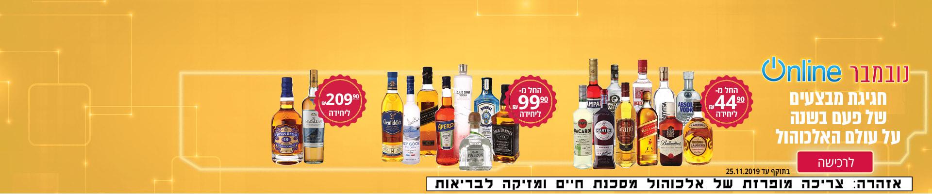 נובמבר online חגיגת מבצעים של פעם בשנה על עולם האלכוהול. החל מ-44.90 ליחידה. בתוקף עד 25.11.2019. אזהרה: צריכה מופרזת של אלכוהול מסכנת חיים ומזיקה לבריאות.