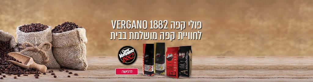 פולי קפה 1882 VERGANO לחווית קפה מושלמת בבית לרכישה
