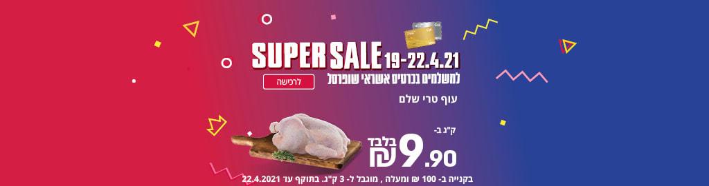 "SUPER SALE 19-22.4.21 למשלמים בכרטס אשראי שופרסל עוף טרי שלם ק""ג ב- 9.90 ₪ בלבד לרכישה בקנייה ב- 100 ₪ ומעלה מוגבל ל- 3 ק""ג בתוקף עד 22.4.2021"