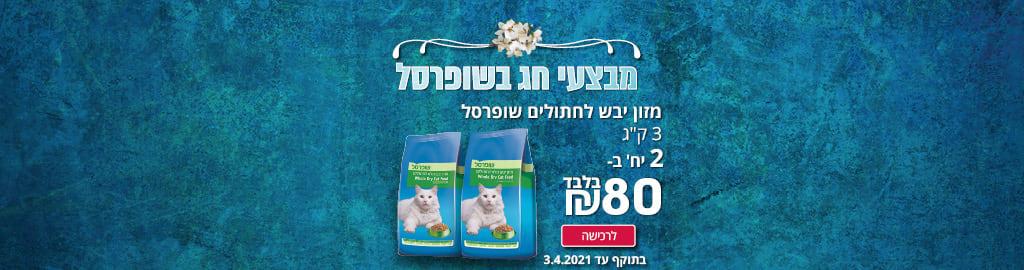 """מבצעי חג בשופרסל מזון יבש לחתולים שופרסל 3 ק""""ג 2 יח' ב- 80 ₪ בלבד בתוקף עד 3.4.2021"""