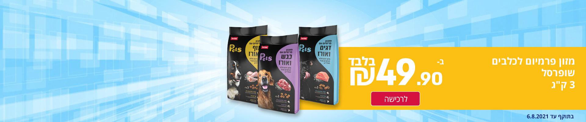 מזון פרמיום לכלבים שופרסל ב- 49.90 ₪ בלבד לרכישה בתוקף עד 6.8.2021
