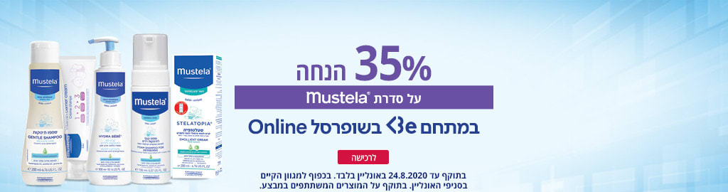 HAPPY SUMMER35% הנחה על סדרת MUSTELA במתחם BE בשופרסל online. בתוקף עד 24.8.2020. באונליין בלבד. בכפוף למגוון הקיים בסניפי האונליין. בתוקף על המוצרים המשתתפים במבצע.