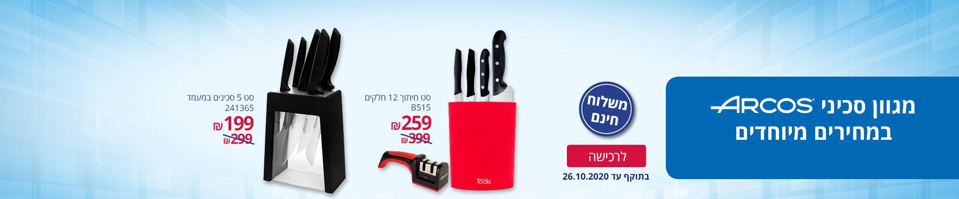 מגוון סכיני ARCOS במחירים מיוחדים ומשלוח חינם: סט חיתוך 12 חלקים B515 ב-259 ₪, סט 5 סכינים במעמד 241365 ב- 199 ₪. בתוקף עד 26.10.2020