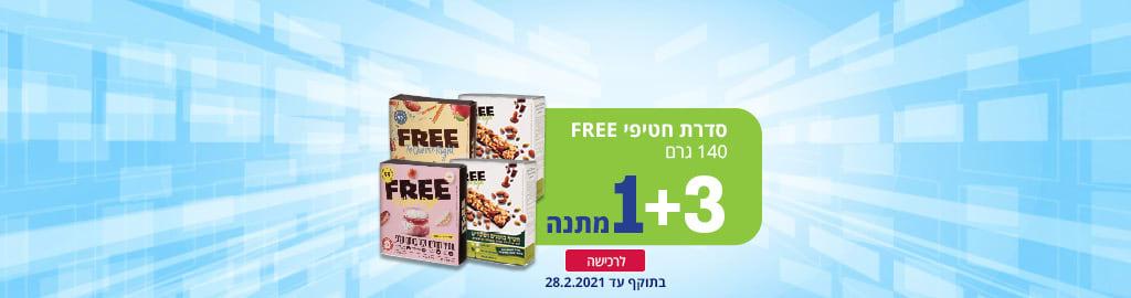 סדרת חטיפי FREE 140 גרם 3+1 במתנה לרכישה בתוקף עד 28.2.2021
