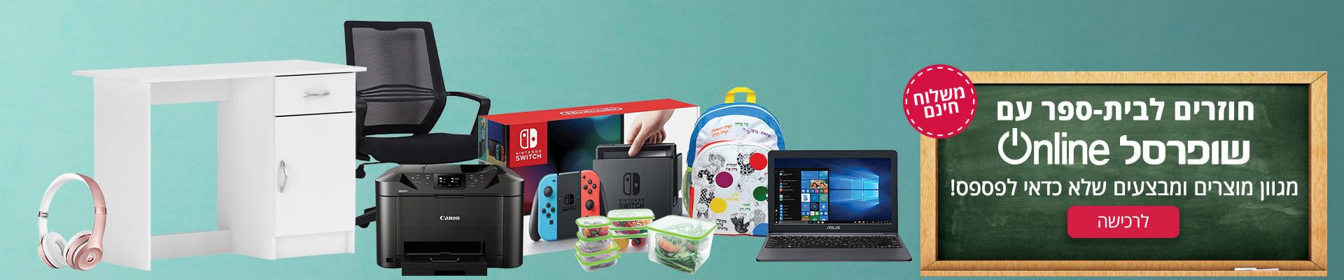 חוזרים לבית ספר עם שופרסל אונליין. מגוון מוצרים ומבצעים שלא כדאי לפספס!  לרכישה>>