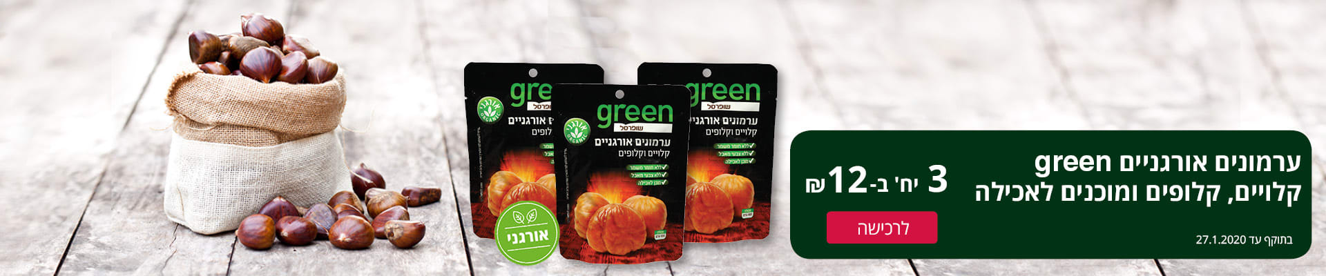 ערמונים אורגניים green קלויים, קלופים ומוכנים לאכילה 3 יחידות ב- 12 ₪. בתוקף עד 27.1.2020