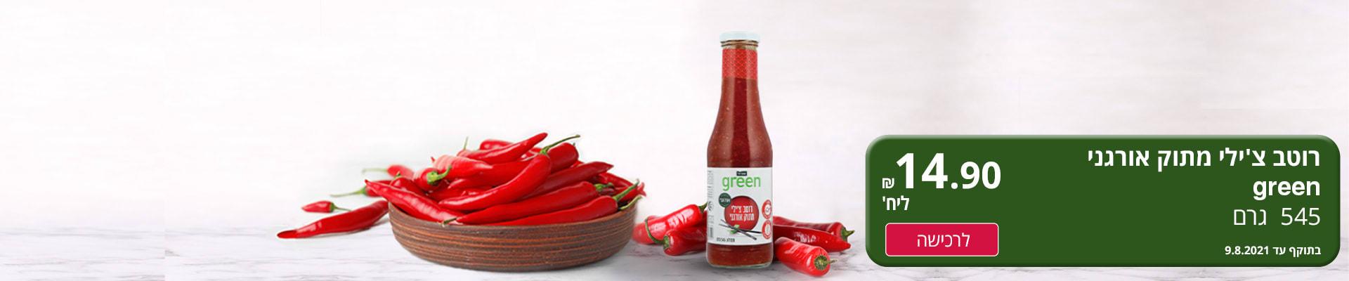 רוטב צ'ילי מתוק אורגני GREEN 545 גרם 14.90 ₪ ליח' לרכישה בתוקף עד 9.8.2021