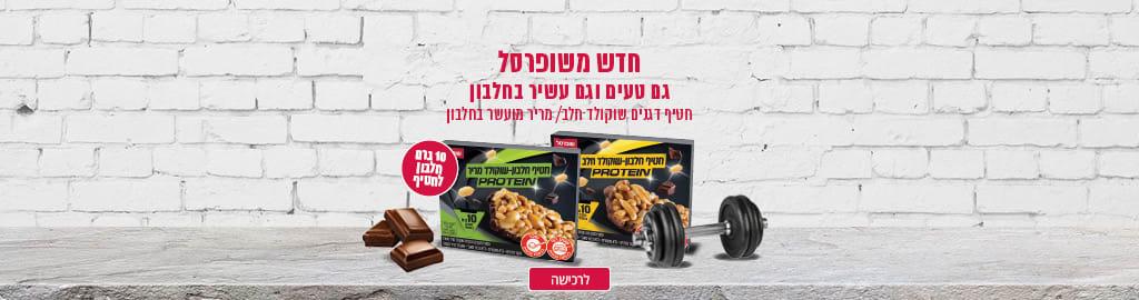 חדש משופרסל גם טעים גם עשיר בחלבון חטיף דגנים שוקולד חלב/מריר מועשר בחלבון לרכישה